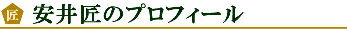 02_profile